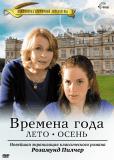 Времена года Розамунды Пилчер (сериал)