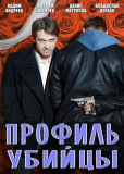 Профиль убийцы (сериал)