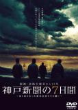 7 дней газеты Кобе