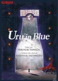 Синий Уру