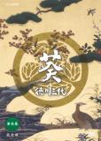Aoi: Tokugawa sandai (сериал)