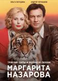 Маргарита Назарова (сериал)
