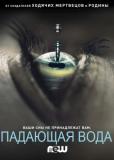 Падающая вода (сериал)