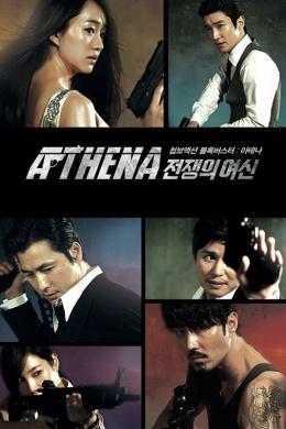 Афина: Богиня войны (сериал)