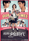 Наши времена