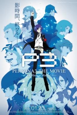 Персона 3: фильм четвертый