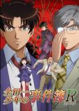 Дело ведет юный детектив Киндайчи: Возвращение 2 (сериал)