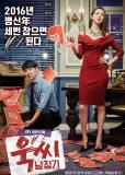 Госпожа Темперамент и Нам Чон Ги (сериал)