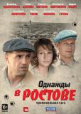 Однажды в Ростове (сериал)