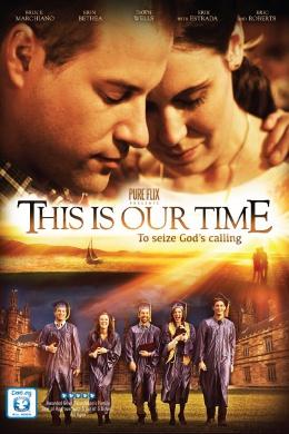 Это наше время