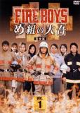 Пожарные (сериал)
