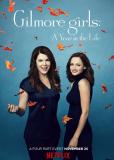 Девочки Гилмор: Времена года (многосерийный)