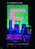 Украинский эксперимент