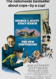 Новые центурионы