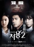Чо Ён - детектив, видящий призраков 2 (сериал)