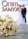 Опять замуж