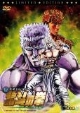 Кулак Северной звезды OVA-2