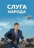 Слуга народа (сериал)