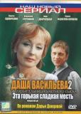 Даша Васильева. Любительница частного сыска (сериал)