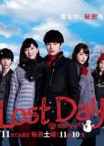 Потерянные дни (сериал)