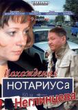 Похождения нотариуса Неглинцева (сериал)