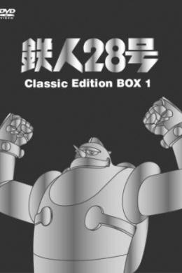 Железный человек №28 (сериал)
