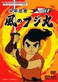 Мальчик-ниндзя Фудзимару (сериал)