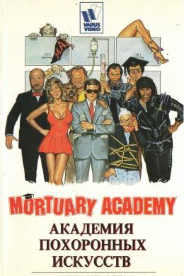 Академия похоронных искусств