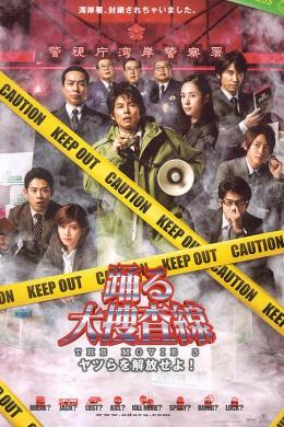 Ритм и полиция: фильм 3