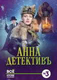 Анна-детективъ (сериал)