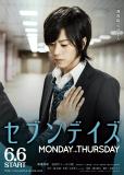 Семь дней: Понедельник-Четверг