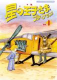 Приключения Маленького принца (сериал)
