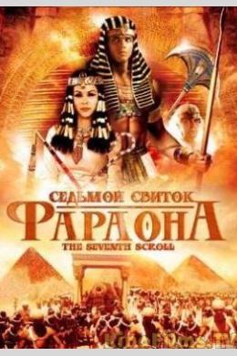 Седьмой свиток фараона (сериал)
