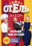 Отель Элеон (сериал)
