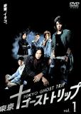 Токийское призрачное путешествие (сериал)