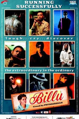 Биллу