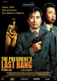Последний выстрел президента