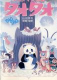История панды Тао Тао