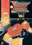 Могучие роботы (сериал)