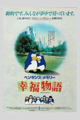 Воспоминания пингвина