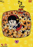 Малышка Эцуко Сарутоби (сериал)