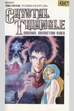 Хрустальный треугольник
