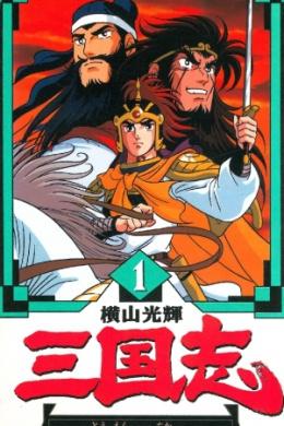 История трех царств (сериал)
