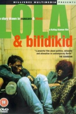 Лола и Билидикид