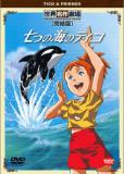 Тико и Нанами (сериал)