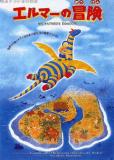 Приключения Эльмера: Папин дракон