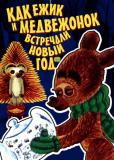 Как ежик и медвежонок встречали Новый год