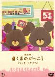 Медвежья школа