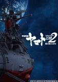 Uchuu Senkan Yamato 2202: Ai no Senshitachi (сериал)