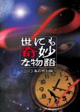 Yonimo kimyou na monogatari'13: haru no tokubetsu hen